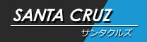 SANTA CRUZ (サンタクルズ)