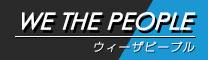 WE THE PEOPLE(ウィーザピープル)