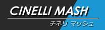 cinelli mash(チネリ マッシュ)