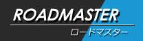 ROADMASTER(ロードマスター)