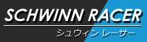 SCHWINN RACE(シュウィン レーサー)