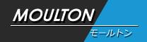 MOULTON(モールトン)