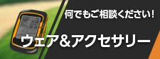 ウェア・アクセサリー