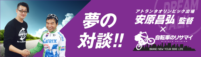 アトランタオリンピック出場安原晶弘監督×自転車のリサマイが夢の対談!