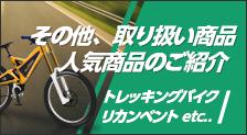 その他取扱商品・人気商品のご紹介