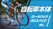 自転車本体