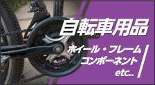 自転車用パーツ