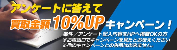 campaign201510-1