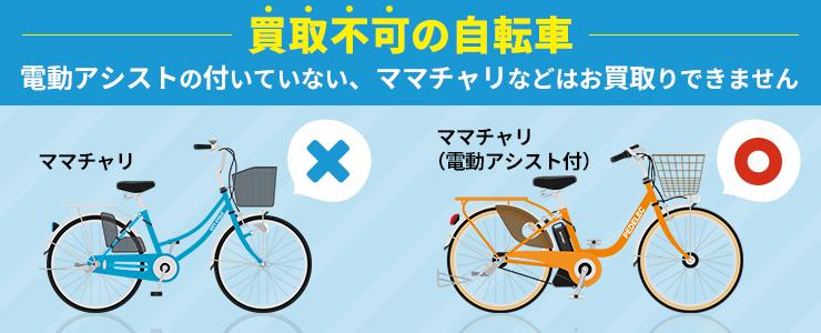 買取不可の自転車 - 電動アシストの付いていない、ママチャリなどはお買取りできません