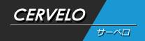 CERVELO(サーヴェロ)