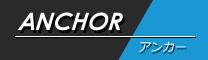 ANCHOR(アンカーコルナゴ)