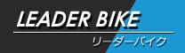 LEADER BIKE(リーダーバイク)