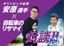 オリンピック出場 安原選手×自転車のリサマイ対談