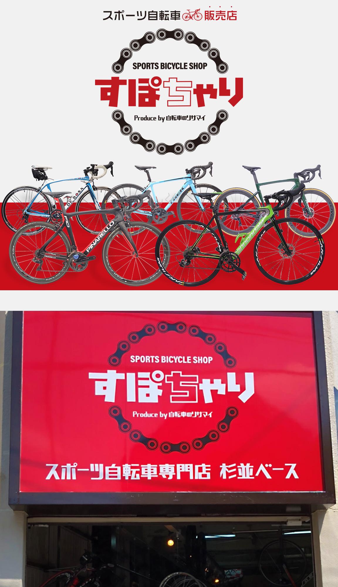 すぽちゃり Presented by 自転車のリサマイ